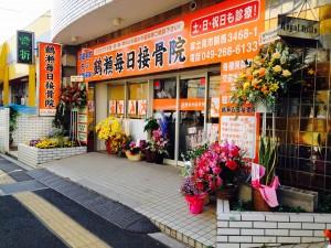 鶴瀬毎日接骨院,埼玉県富士見市鶴馬