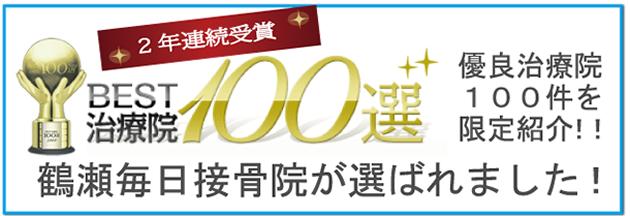 Best100選