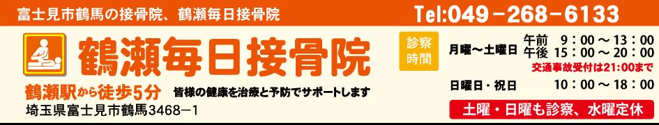 富士見市の整骨院・接骨院 鶴瀬毎日接骨院のホームページ